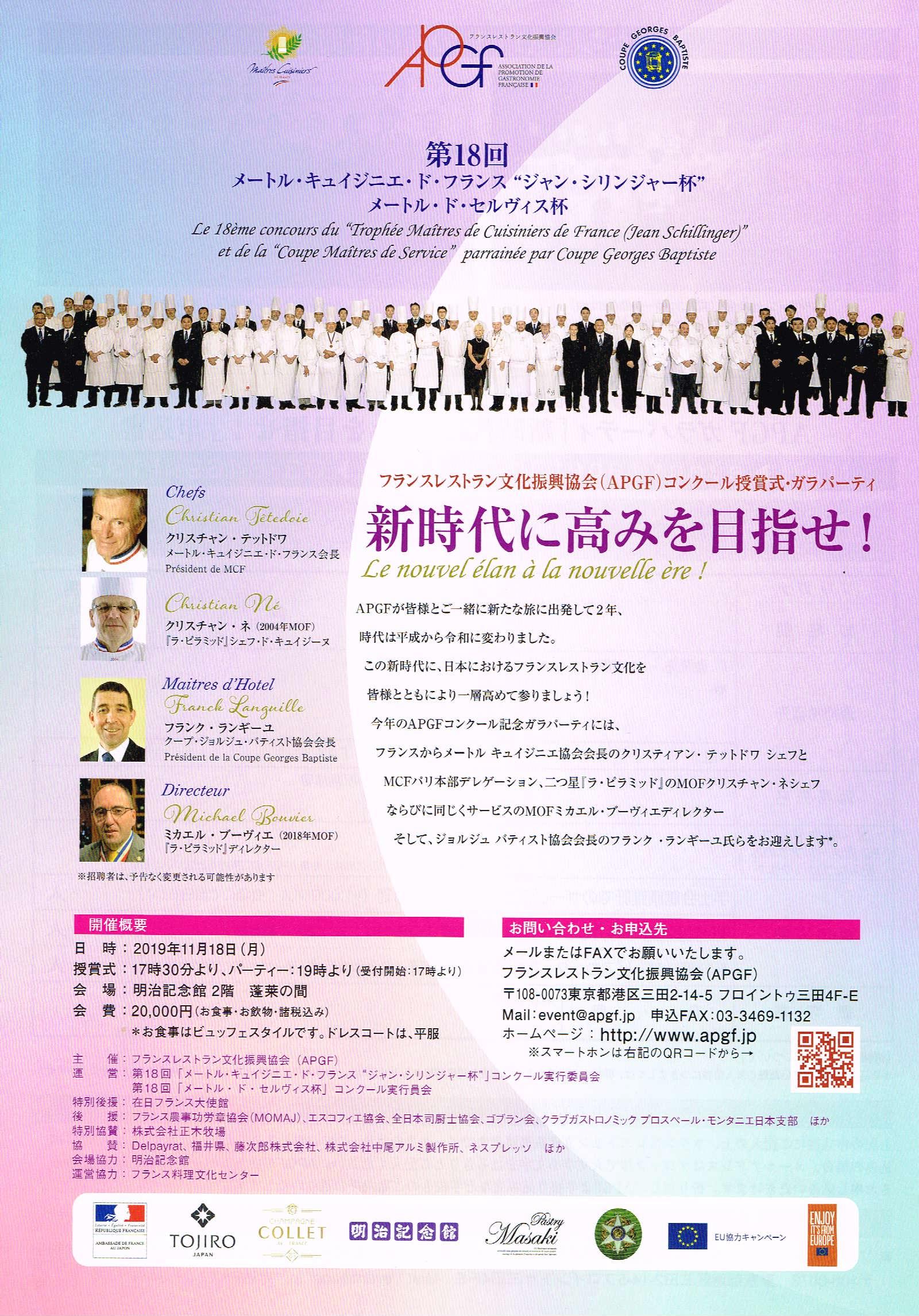 APGFコンクール授賞式・ガラパ^ティ