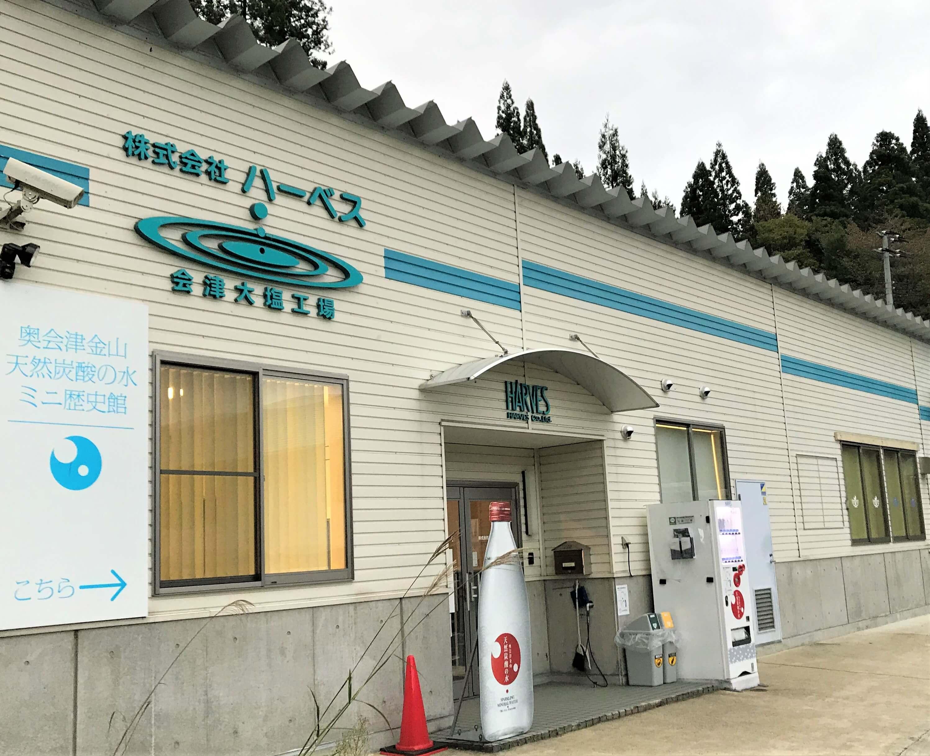 奥会津天然炭酸の水工場