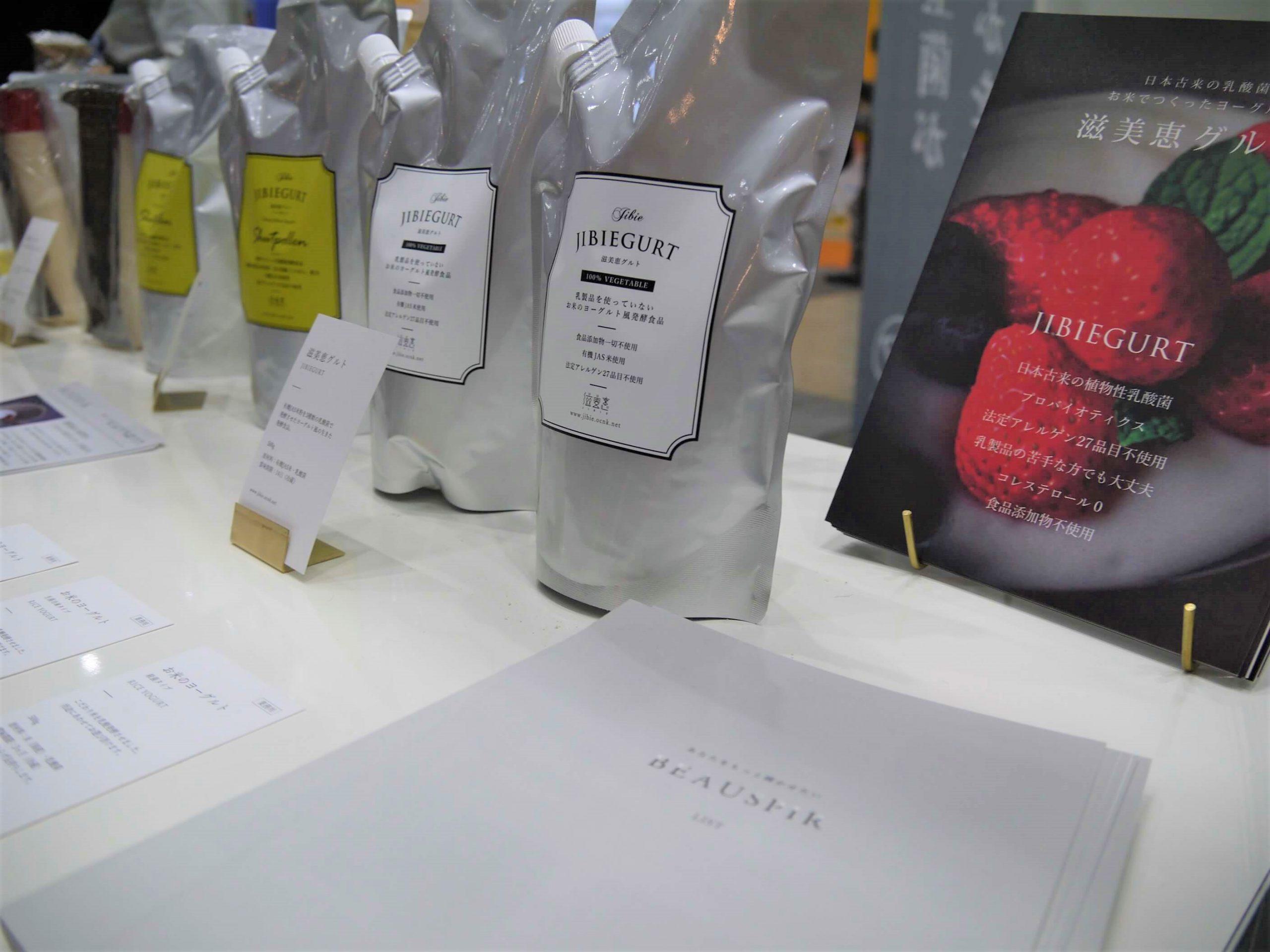 カラダ改善プロジェクト2019アレルギー対策展出展商品